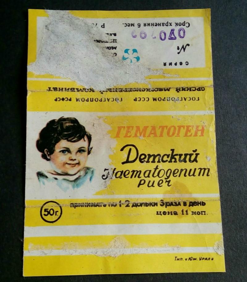 советский гематоген